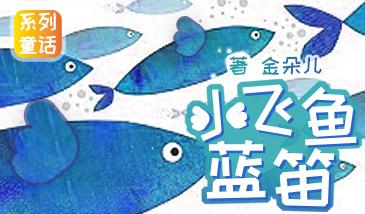 """""""小飛魚藍笛""""系列童話"""