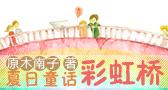 夏日童话:彩虹桥