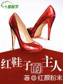 红鞋子的主人